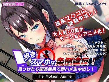 歩きスマホは条例違反!見つけたら問答無用で即ハメ生中出し! The Motion Anime【ネタバレ無料画像】