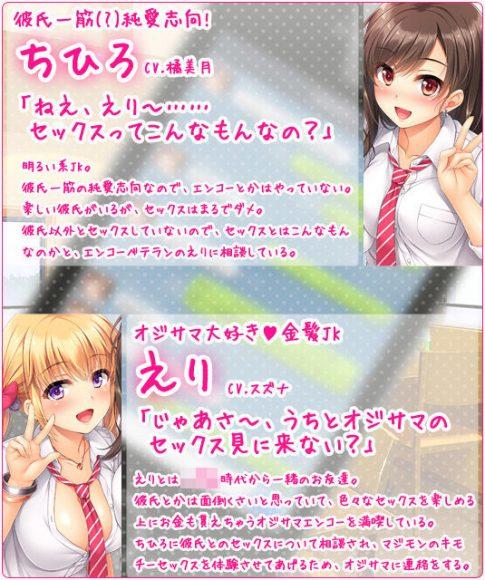 なりゆき→パパ活GIRLS!! 無料zip