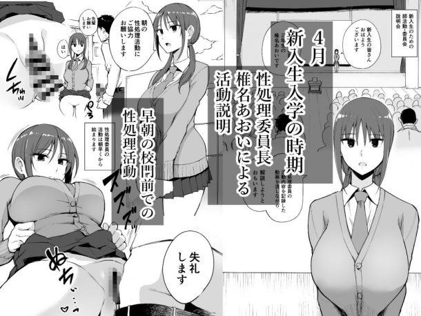 性処理委員の活動説明会無料