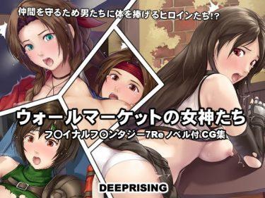 ウォールマーケットの女神たち【DEEP RISINGエロ同人CG集】無料画像とネタバレ