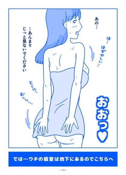 別居中の辻さんエロ漫画を無料で読める