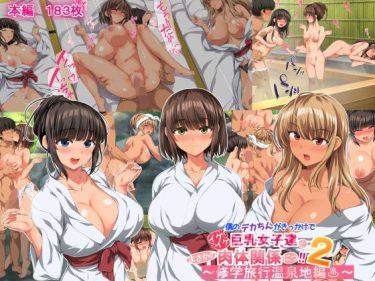 僕のデカちんがきっかけでイケイケ巨乳女子達とまさかの肉体関係にっ!!2